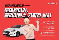 롯데렌터카, 클리어런스 기획전…신차 장기렌터카 최대 290만원 할인