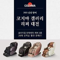 코지마, 신년 맞이 리퍼 대전...최대 45% 할인