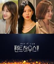 [장윤정의 이슈in] 시즌제 드라마, 잇딴 성공의 비결은?···경이로운 소문, 펜트하우스 등