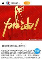 주칭다오총영사관, 중국 산둥성 시민에게 응원메시지