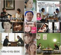 우리 이혼했어요 최고기-유깻잎, 아쉬움 속 관계 정리···초고속 이혼 박세혁-김유민 눈길