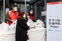 SK네트웍스 워커힐, 광진구서 '한끼 나눔 온(溫)택트 프로젝트' 가동