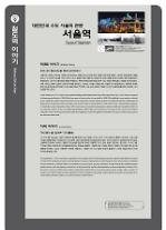 """철도공단, 전국 철도역 탐방 가이드북 출판…""""지역관광 활성화 기대"""""""
