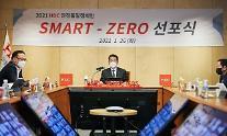 사망사고 제로 '현대산업개발' 안전품질 캠페인 선포식 개최
