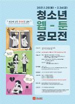 루나솔라가 응원한다··· 제이플래닛 엔터테인먼트 청소년 대상 웹툰 공모전 개최