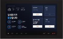 DL이앤씨, e편한세상 '스마트홈 3.0' 리뉴얼…보안 특화기술로 단지 고급화