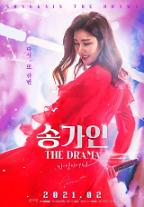 [이슈포커스] 이제 명절에는 트로트 영화··· BTS·김호중 영화 이어 이번 설 송가인 영화 온다