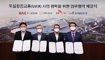 한화시스템, UAM 생태계 구축 본격화...한국공항공사·SK텔레콤 등과 협업