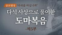 [금요명상] 다석 사상으로 풀이한 도마복음 해설 (5부)