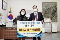 위니아딤채·위니아전자, 성남시 취약계층 위해 KF94 마스크 5만장 기부
