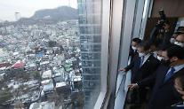 [포토] 서울역 쪽방촌 정비방안 계획부지