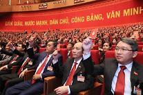 [2021 베트남 전당대회]당 대회 바라본 세 가지 핵심키워드 '3연임, 70년대생, 중부지방'