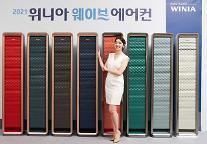 위니아 등 가전3사, 올 에어컨 시장 '색상‧기능' 차별화로 공략