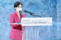 [포토] 환영사 하는 강금실 2021평창평화포럼 공동위원장