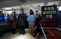 [포토] PC방 업주들 방역기준 불복, 자정에 시위