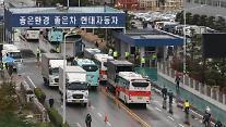한국, 작년 車 351만여대 생산...글로벌 5위 탈환