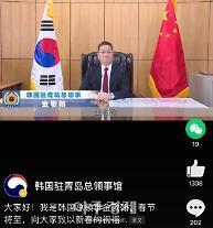 """주칭다오총영사관 SNS 통해 새해인사, 중국인 """"헌하오"""""""