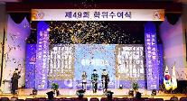 인천재능대, 온라인 생중계 학위수여식 개최