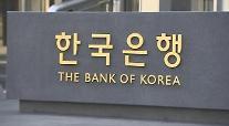 한국은행, 14일 국내외 상황점검회의 개최
