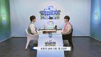 [연휴&스포츠]③ 설 연휴 바둑도 볼거리 풍성…소싸움·신민준 토크쇼 한판