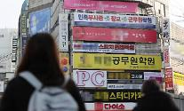 기숙학원 외출금지 유지…전국학원 15일부터 운영시간 제한 해제
