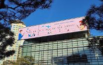 DGB대구은행, 본점 외벽에 코로나 응원 메시지 선보여