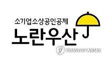 """소상공인 안전망 """"노란우산 쓰세요"""""""
