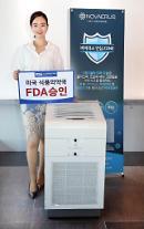 [포토] 미국 FDA 의료기기 승인 허가, 노바이러스 공기살균기