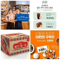 [구독경제 합니다]② 김밥·햄버거, 음료까지 곳곳에 스며든 구독경제 사례
