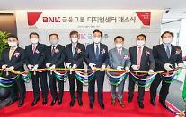 BNK금융, 서울 강남에 R&D 조직 신설…디지털 경쟁력 키운다