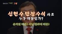 [장용진이 기린 그림] 신현수 민정수석 사표, 누구 때문일까?