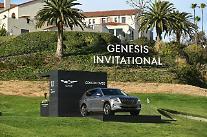 PGA '제네시스 인비테이셔널' 개막…G70 등 차량 135대 지원