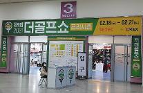 더골프쇼 프리시즌 개최…기가·크랭크 시타하러 오세요