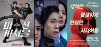 [주말에 뭐볼까] 미션 파서블 빛과철 퍼펙트 케어 이번주 개봉작3