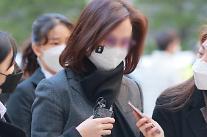 """靑, 정경심 재판부 탄핵 청원에 """"국회‧헌재 고유권한"""""""