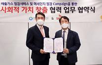 SK에너지, 미세먼지 감축 앞장...ESG 경영 첫 행보