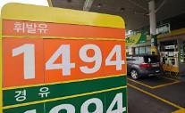 주유소 휘발유 가격 13주 연속 상승…리터당 1463.2원