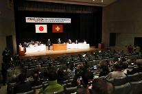 [포토] 일본 시마네현이 주최한 다케시마의 날 행사