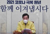 """당정 """"코로나19 의료진 아이 돌봄, 정부 지원 최대 90%까지 확대"""""""