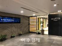 서울스마트시티센터, 포스트코로나 비대면 기업 집중육성…입주기업 모집