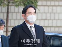 경영권 불법승계 이재용 재판 3월 11일 재개