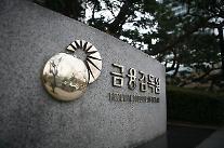 금감원, 오늘 우리-신한銀 제재심…CEO 징계 수위에 주목