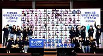 현대차그룹, 청소년 교육 사각지대 해소...대학생 교육봉사단 발대식