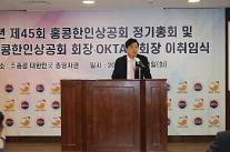 홍콩한인상공회 신임회장에 본사 나정주 홍콩지사장