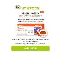 제주항공-CU, 항공권 쿠폰·초콜릿 담은 티켓박스 출시