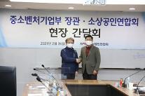 """""""솔직히 좀 부담됩니다"""" 권칠승 장관의 손실보상제 법제화 속앓이"""