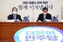 """당정 4차 재난지원금 20조원…대상 200만명 확대"""""""