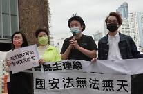 中 양회 앞두고 조슈아웡 등 홍콩 민주파 47명 무더기 기소