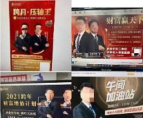 中 유명 투자자문업체 사기 혐의 적발에 증권株 와르르