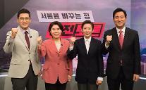 """국힘 후보들 """"안철수 단일화 반드시 필요""""…김종인 비대위 유지 엇갈려"""